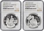 1998年周恩来诞辰100周年纪念银币1盎司全套2枚 NGC CHINA. Duo of 10 Yuan (2 Pieces), 1998