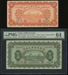 1928年直隶省金库兑换券1及5元一对,编号0372355及0142565,首枚UNC,纸边有黄,次枚PMG 64