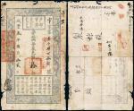咸丰三年六月十二日户部官票京师试行版手写拾两/PMG15NET