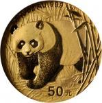 2001年熊猫纪念金币1/10盎司 NGC PF 70