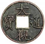 北宋大观通宝折十普版 极美品 NORTHERN SONG: Da Guan, 1107-1110, AE 10 cash