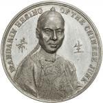 1848年第一届世博会耆英号希生老爷纪念章 完未流通 CHINA: white metal medal, 1848