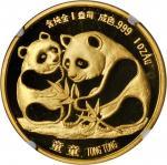 1987年中日两国人民友好纪念金章1盎司 NGC PF 69