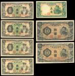 满洲中央银行一组7枚包括5角、1元x 4枚及编号6位数 及7位数10元各1枚,许义宗教授藏品,其中6位数10元 极美,其馀近全新至全新