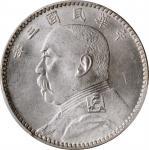 袁世凯像民国三年贰角中央版 PCGS MS 65 CHINA. 20 Cents, Year 3 (1914)
