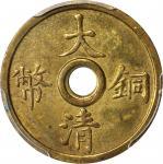 天津中央造币厂大清铜币二文黄铜样币 PCGS MS 62