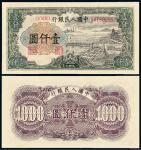 """1949年第一版人民币壹仟圆""""钱江大桥"""""""