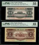 1956年中国人民银行第二版人民币1元2枚,编号VIII II X 2571482 及 IX IV I 7232478,分别PMG 55及45