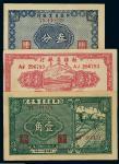 民国二十八年新疆商业银行省票叁分、壹角各一枚;三十八年新疆省银行银元票壹角各一枚