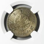 試作鳥一銭白銅貨 Pattern Copper-nickel 1Sen 昭和13年(1938)