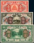 民国七年中国银行美钞版国币券安徽壹圆、伍圆、拾圆样票三枚全套