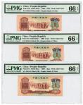 1960年第三版人民币红壹角三枚连号/PMG66EPQ