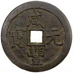 清代咸丰宝泉当百普版 上美品 QING: Xian Feng, 1851-1861, AE 100 cash (51.26g)