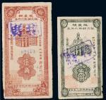 民国三十八年(1949年)龙岩县银元辅币代用券壹角、伍角样票各一枚