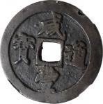 清代咸丰宝福二十通宝 中乾 CHINA. Qing Dynasty. Fujian. 20 Cash, ND (ca. 1853-55)