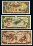 日本帝国政府军钞壹圆、伍圆、拾圆各一枚
