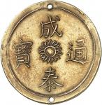 VIÊT-NAM Annam, Thành Thái (1889-1907). 2 tiên Or ou monnaie Nhi Nghi aux deux soleils (Kim-tiên de