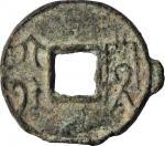 战国方孔圆钱賹六化 美品