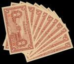 1943年中央储备银行5角,同组号 7 短号10枚一组,UNC品相,有轻微软折