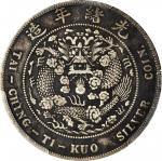 造币总厂光绪元宝七钱二分银币。天津造币厂。 CHINA. Dollar, ND (1908). Tientsin Mint. PCGS Genuine--Environmental Damage, E
