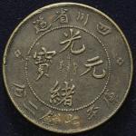 四川省造光绪元宝七钱二分铜样 极美