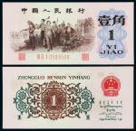 """1962年第三版人民币""""背绿""""壹角"""