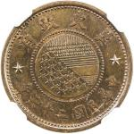 伪冀东政府民国26年壹分 NGC MS 64 EAST HOPEI: Japanese Occupation, AE fen, year 26 (1937)