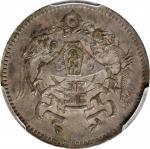 龙凤民国十五年壹角 PCGS AU Details CHINA. 10 Cents, Year 15 (1926).