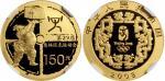2007年第29届奥林匹克运动会(第2组)纪念金币1/3盎司举重 NGC PF 70
