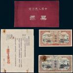 中国人民银行样票册