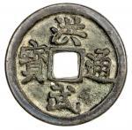 明代洪武通宝折十背十·一两 上美品 MING: Hong Wu, 1368-1398, AE 10 cash