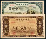 """第一版人民币壹仟圆""""秋收""""、老仿票壹万圆""""双马耕地""""各一枚"""