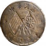 开国纪念币珠圈双旗十文反面错体版 PCGS AU 50