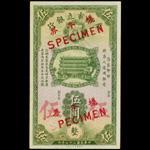 CHINA--PROVINCIAL BANKS. Canton Municipal Bank. $5, 1.5.1933. P-S2279s.