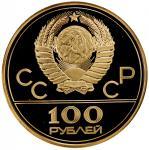 U.S.S.R.: AV 100 roubles, 1978, Y-151, Summer Olympics, Moscow - Lenin Stadium, Leningrad Mint issue