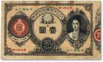 明治十一年(1878年)大日本帝国政府纸币金壹圆,神功皇后像,原票七五成新