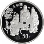 1993年中国古代科技发明发现(第2组)纪念银币5盎司太极图 NGC PF 67