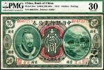 民国元年(1912)中国银行兑换券黄帝像壹圆,北京地名,PMG30,亚军分