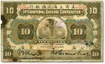 1905年美商上海花旗银行拾圆
