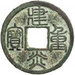 南宋建炎通宝折三点建 极美品 SOUTHERN SONG: Jian Yan, 1172-1130, AE 3 cash