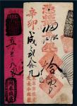 清代北京同泰钱店钱帖、辛卯年文长和银号拾两各一枚