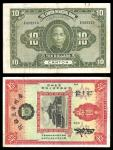 China. Canton Municipal Bank. 10 Dollars. P-S2280c. Vertical/horizontal format. Red on green and yel
