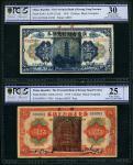 民国七年广东省银行1及5元,均有黑色加盖,编号A322068 及 699991