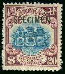 1923年北京二版帆船加字样票8枚,包括灰4分,红6分,15分,1元至20元各一枚,颜色鲜豔,原胶轻贴,上中品