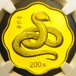 2001年辛巳(蛇)年生肖纪念金币1/2盎司梅花形 NGC PF 66