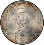 孙中山像开国纪念壹圆普通 PCGS MS 63  CHINA: Republic, AR dollar, ND (1927)