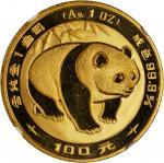 1983年熊猫纪念金币五枚 NGC MS 69