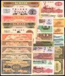 中国人民银行一组26枚 九五品