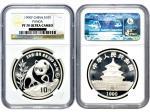1990年熊猫精緻纪念银币,面值10元,重量1盎司