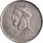 四川卢比银币。 (t) CHINA. Szechuan-Tibet. Rupee, ND (1911-33). PCGS EF-45.
